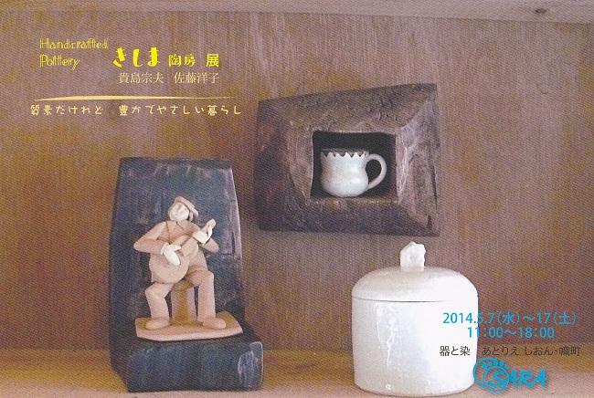 きしま陶房作陶展DM