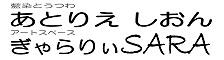 広島市中区幟町 藍染とうつわ あとりえしおん・アートスペースぎゃらりぃSARA