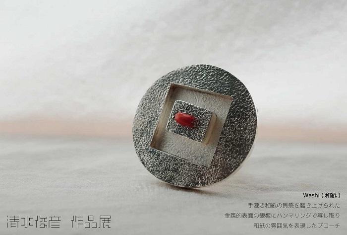 清水俊彦作品展