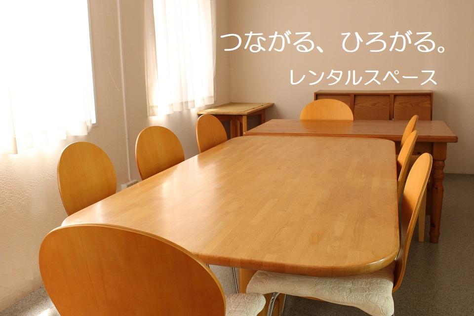 レンタルスペース 広島