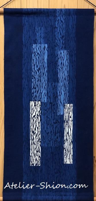 大田耕治藍染展示「藍染タペストリー」