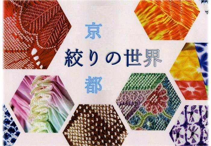 京都絞栄会「華麗なる絞りの世界」