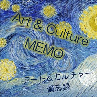 スタッフノート「アート・カルチャー備忘録」Art & Culture MEMO