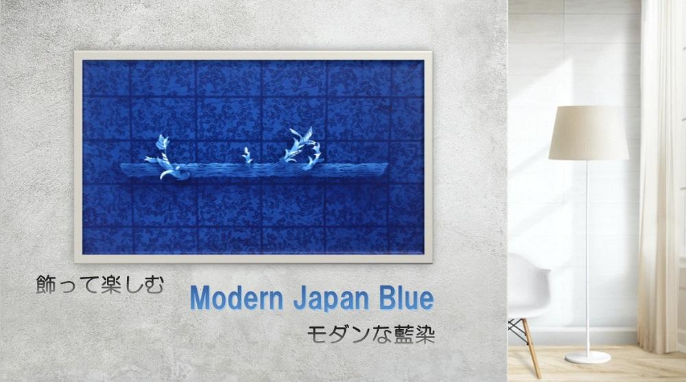 飾って楽しむ「モダンな藍染」