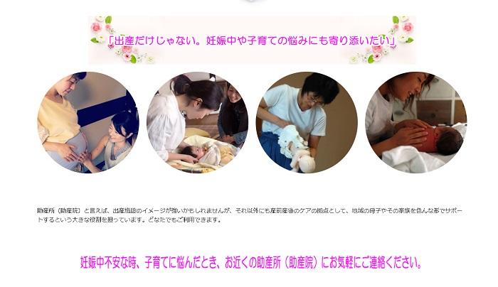 広島で、コロナ禍でのきめ細かいママさんサポートを!