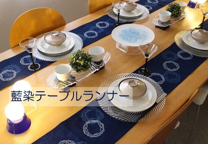 藍染テーブルランナー