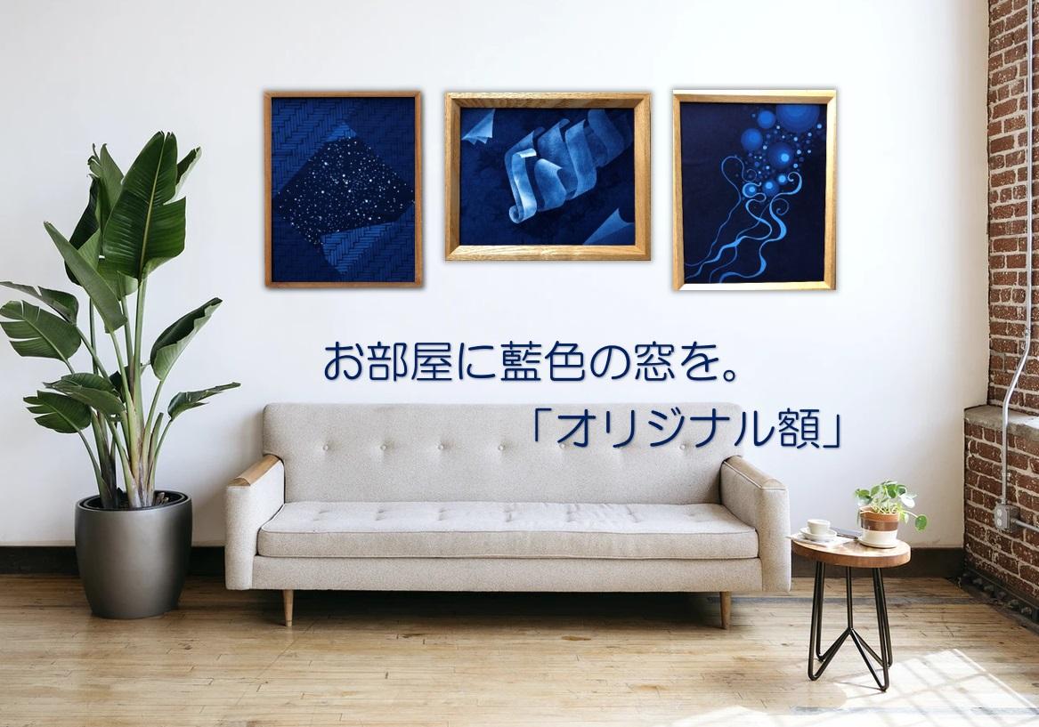 お部屋に藍色の窓を。「オリジナル額」