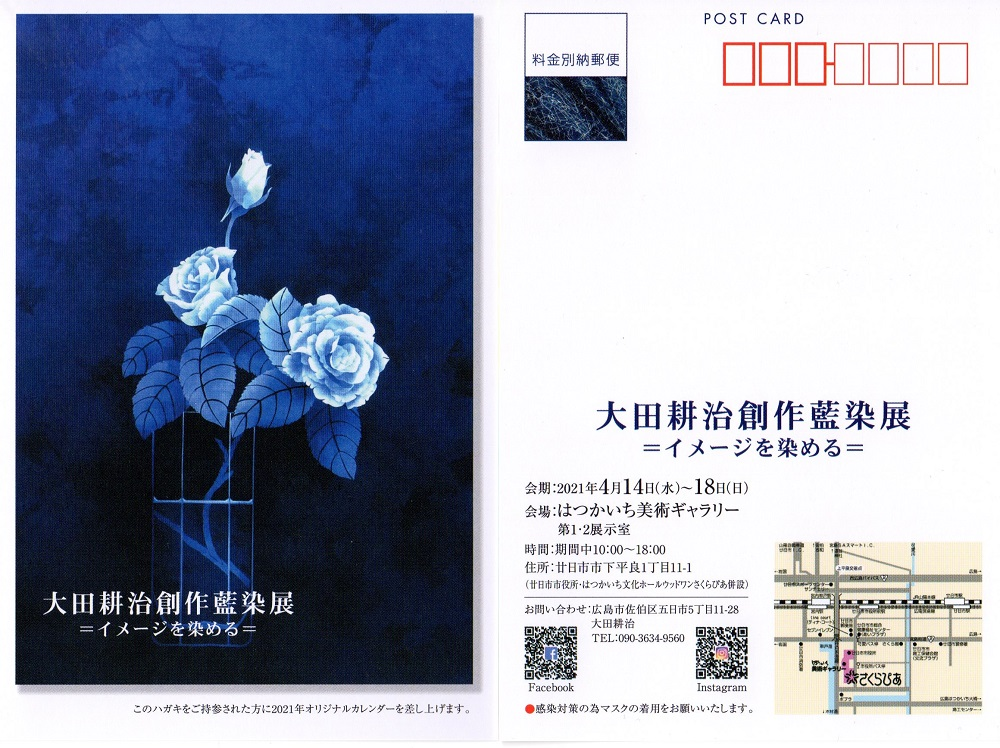 大田耕治創作藍染展@はつかいち美術ギャラリー