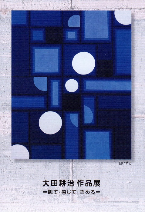 【展示会】大田耕治創作藍染展「観て・感じて・染める」
